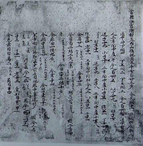 일본 도오다이지[東大寺] 쇼소인[正倉院] 중창(中倉)에 소장되어 있는 신라시대의 촌락에 대한 기록문서 [중앙포토]