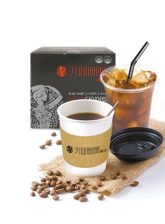 새로 업그레이드해 출시된 '카페빼빼 에디션'은 찬물에도 잘 녹는 분말로 돼 있어 따뜻한 아메리카노, 아이스 아메리카노, 따뜻한 라떼, 아이스 라떼로 즐길 수 있다. [사진 오투넷]