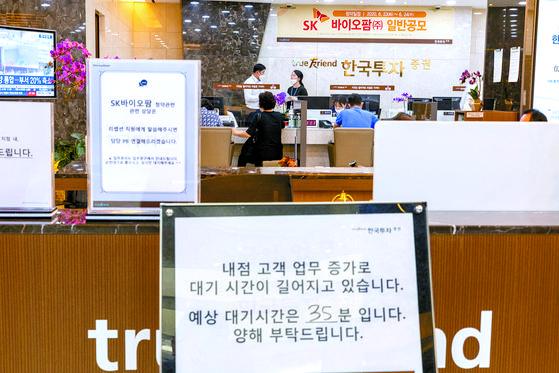 지난 23일 여의도 한국투자증권에서 투자자들이 올해 IPO시장의 최대어로 꼽히는 SK바이오팜의 일반 공모 청약을 신청하고 있다. [연합뉴스]