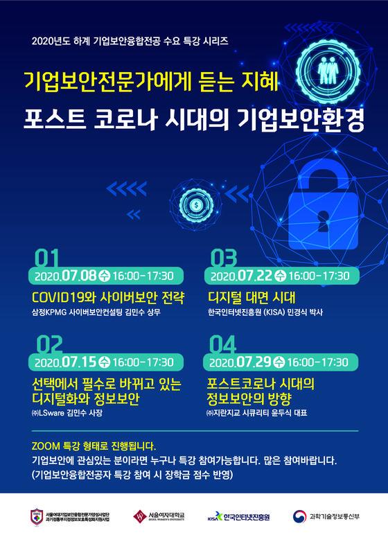 서울여자대학교, 2020 기업보안융합전공 수요특강 세미나 개최