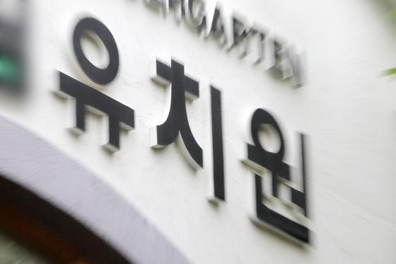 집단 식중독 환자가 나온 경기도 안산시 A 유치원. 뉴스1