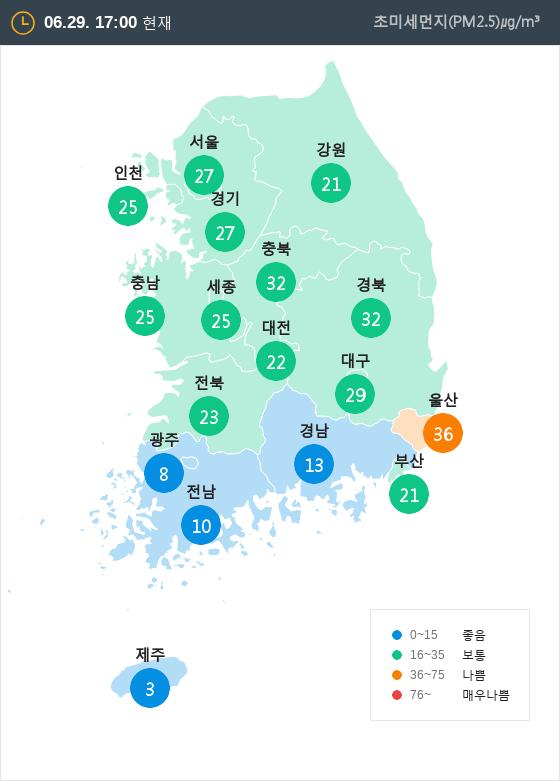 [6월 29일 PM2.5]  오후 5시 전국 초미세먼지 현황