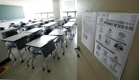 신종 코로나바이러스 감염증(코로나19)으로 대학들이 온라인을 이용한 비대면 수업을 진행하고 있는 가운데 한 대학 강의실이 텅 비어 있다. 뉴스1