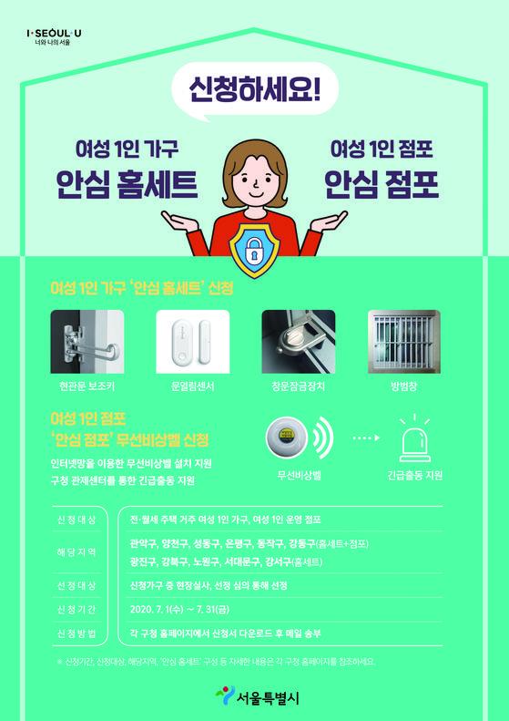 서울시가 여성 1인 가구와 점포를 대상으로 한 범죄를 예방하기 위한 'SS존(Safe Singles Zone) 사업'을 확대 실시한다고 30일 밝혔다.