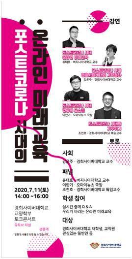 [경희사이버대는 오는 7월 11일 토크콘서트를 개최한다.]