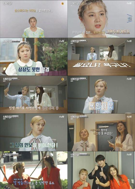 사진=tvN '신박한 정리'