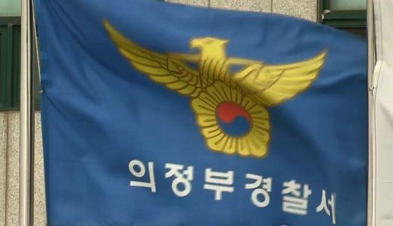 경기 의정부경찰서. 연합뉴스
