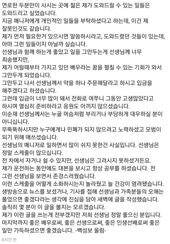 이순재 전 매니저('백성보')가 30일 자신의 인스타그램에 올린 글.