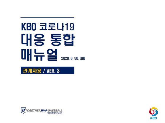 59페이지에 달하는 KBO의 코로나 대응 통합 매뉴얼 표지 [사진 한국야구위원회]