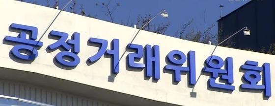 공정거래위원회 [사진 연합뉴스TV]