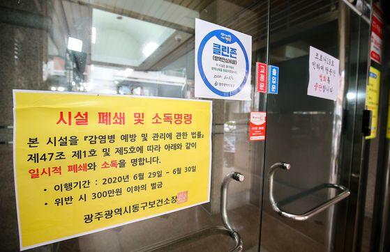 3명의 코로나19 확진자들이 방문한 것으로 확인된 광주광역시 동구 금양오피스텔에 시설폐쇄를 알리는 경고문이 붙어 있다. 프리랜서 장정필