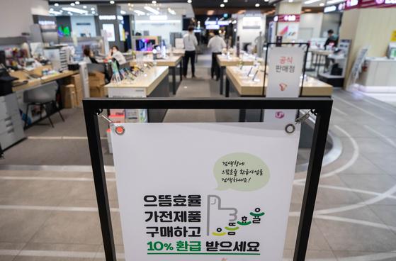 서울 용산구 전자랜드에 '으뜸효율 가전제품 구매시 10% 환급' 안내문이 게시돼 있다. 뉴스1