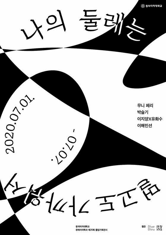 동덕여대 큐레이터학과 7월1일부터 '제20회 졸업기획전시회'