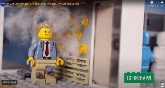 """'레고로 만들었어요"""" 삼성 반도체 라인"""