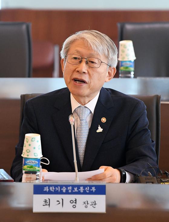 최기영 과학기술정보통신부 장관. [뉴스1]