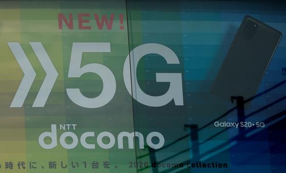 일본 최대 이동통신 사업자인 NTT 도코모의 5G 통신망 옥외 광고판이 지난 26일 도쿄 아키하바라의 전자상가에 걸려 있다. NTT 도코모는 이 광고에서 삼성전자의 '갤럭시 S20'을 5G 간판 스마트폰으로 내세웠다. [AFP=연합뉴스]