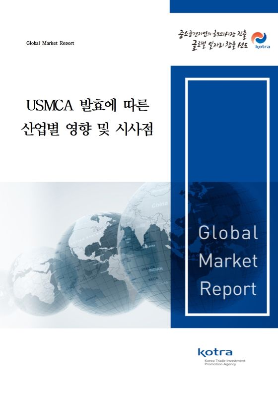 코트라 USMCA 보고서