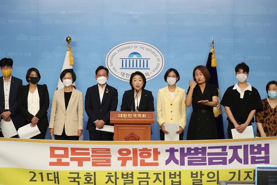 정의당이 29일 국회 기자회견장에서 차별금지법 발의 기자회견을 하고 있다. 연합뉴스