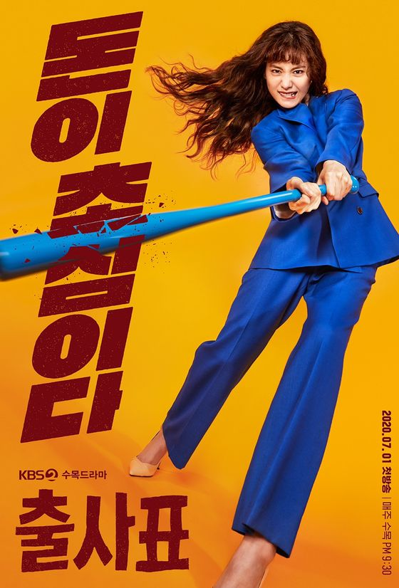 KBS 드라마 '출사표' 포스터. [중앙포토]