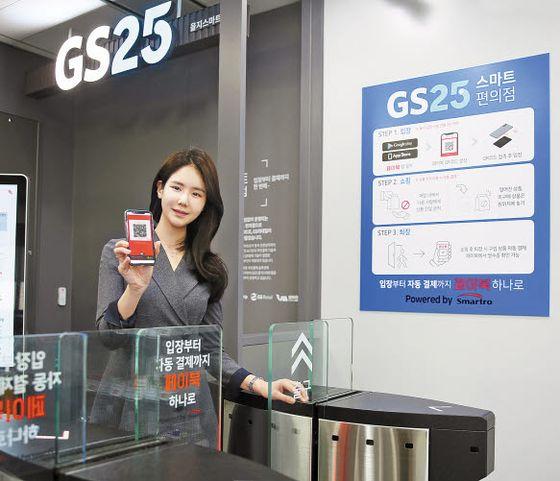 GS리테일이 첨단기술을 적용한 미래형 편의점 GS25를 서울 중구 BC카드 본사 20층에 오픈했다. QR코드를 통한 개인 식별과 인공지능 기술로 자동 결제가 가능하다. [사진 GS그룹]