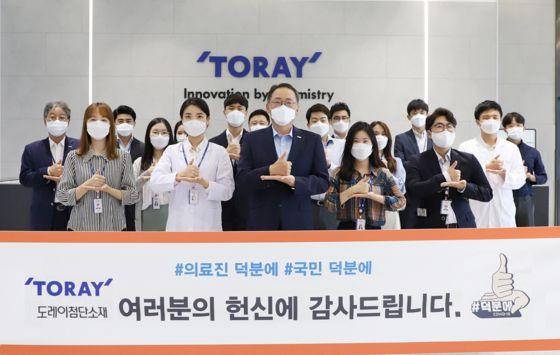 지난 25일 서울 강서구 한국도레이 R&D센터 1층에서 열린 '덕분에 챌린지' 캠페인에 전해상 사장(가운데 )과 도레이첨단소재 임직원들 참여하고 있다. 도레이첨단소재