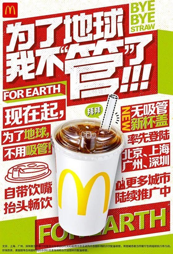"""중국 맥도날드가 연내 플라스틱 빨대 사용을 금지하기로 했다. 홍보 전단에 """"지구를 위해서 빨대를 쓰지 않겠다""""는 문구가 적혀 있다. [맥도날드 차이나]"""