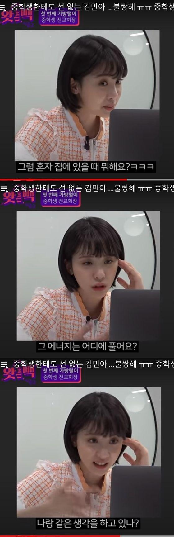 대한민국 정부 유튜브 채널에서 중학생에게 부적절한 질문을 하고 있는 방송인 김민아. 유튜브 캡처