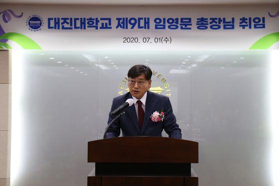 대진대학교 제9대 임영문 신임총장 취임