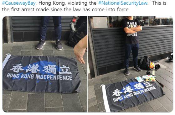1일 홍콩 경찰이 홍콩 보안법을 적용해 '홍콩 독립' 깃발을 갖고 있던 남성을 체포했다고 밝혔다. [홍콩 경찰 공식 트위터]