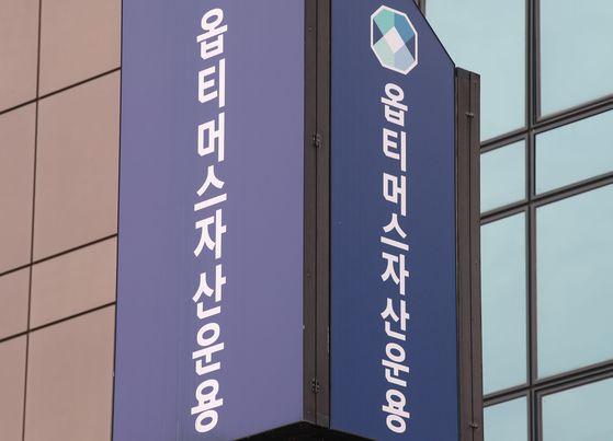 서울 강남구 옵티머스 자산운용 간판 [연합뉴스]