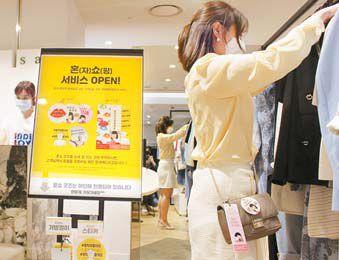 롯데백화점은 혼자 쇼핑을 원하는 고객을 위해 혼쇼 서비스를 제공한다. [사진 롯데백화점]
