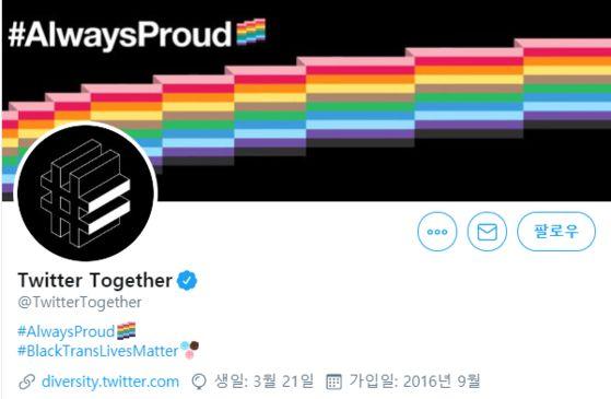 """트위터가 홈페지에에서 '우리의 문화'라 소개하고 있는 #함께성장(GrowTogether) 공식 계정. 트위터는 """"Me. We. Us. The world. #GrowTogether""""를 트위터의 문화로 소개하고 있다."""