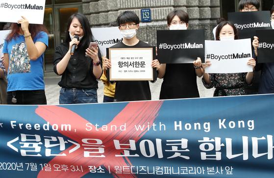 1일 오후 서울 강남 월트디즈니코리아 본사가 있는 건물 앞에서 청년들이 영화 '뮬란' 보이콧 선언 기자회견을 하고 있다. 연합뉴스