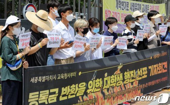 대학생들이 '대학교 등록금 반환을 위한 교육부-국회 대학생 릴레이 행진 선포 기자회견'을 갖고 있다. [뉴스1]