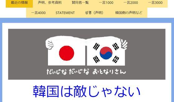 수출규제 조치를 비판하는 지식인들이 냈던 성명 '한국은 적인가'가 발표된 뒤 현재는 '한국은 적이 아니다'라는 이름으로 바뀌었다. [홈페이지 캡쳐]
