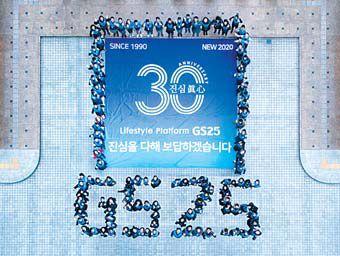 GS25 직원들이 국내 토종 편의점 출범 30주년 기념사진을 찍고 있다. [사진 GS25]