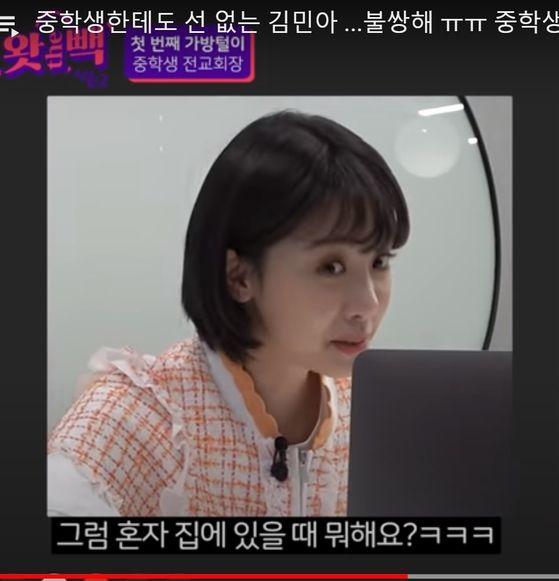 중학생에게 부적절한 질문을 하는 김민아. [유튜브 캡처]