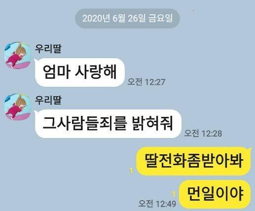 철인3종 경기 실업팀에 소속된 A선수는 극단적인 선택을 하기전 어머니에게 카카오톡 메시지를 남겼다. [A선수 가족 제공]