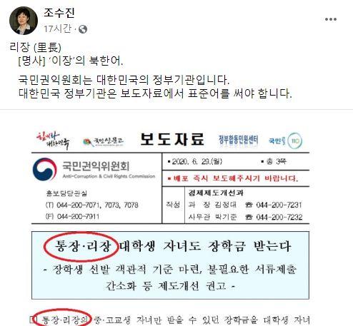 지난달 30일 조수진 미래통합당 의원이 자신의 페이스북에 올린 글. 사진 페이스북 캡처