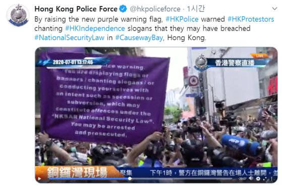 홍콩 경찰이 경고문구가 적힌 보라색 깃발을 흔들어 대중들에게 홍콩 보안법을 위반할 경우 체포될 수 있음을 알리고 있다. [홍콩 경찰 공식 트위터]