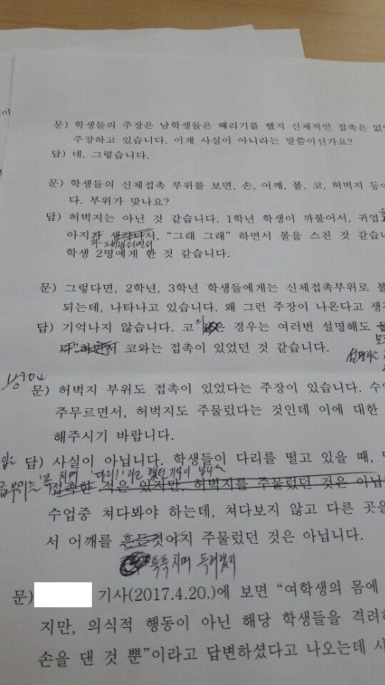 고 송경진 교사가 2017년 5월 인권센터에서 작성한 문답서 일부. [사진 고 송경진 교사 유족]