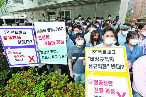 인천공항 노조의 25일 청와대 인근 기자회견. 뉴스1