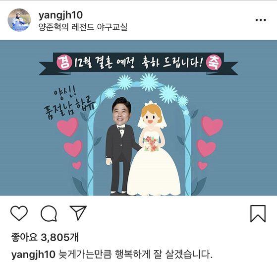 사진 양준혁 인스타그램 캡처