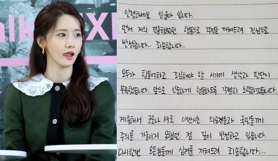 소녀시대 윤아. 뉴스1, 윤아 인스타그램