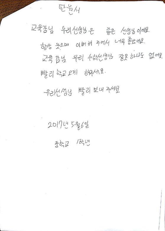 학생이 쓴 탄원서 사본. [사진 고 송경진 교사 유족]