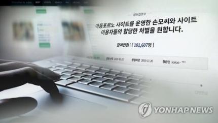 아동 성착취 관련 이미지. 연합뉴스