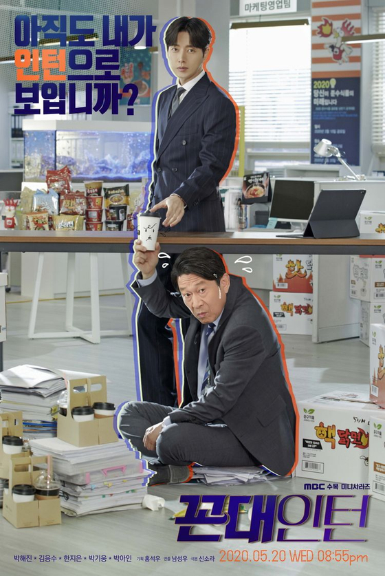 MBC 수목극 '꼰대인턴'