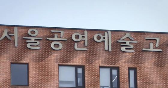 서울공연예술고등학교. [연합뉴스TV]