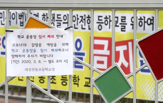 1일 오후 코로나19 확진자가 발생한 대전 동구 천동초등학교 교문에 임시 폐쇄 안내문에 붙어 있다. 뉴스1