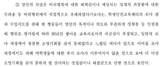 고 송경진 교사의 죽음을 '공무상 사망'으로 인정한 서울행정법원 판결문 일부.[사진 고 송경진 교사 유족]